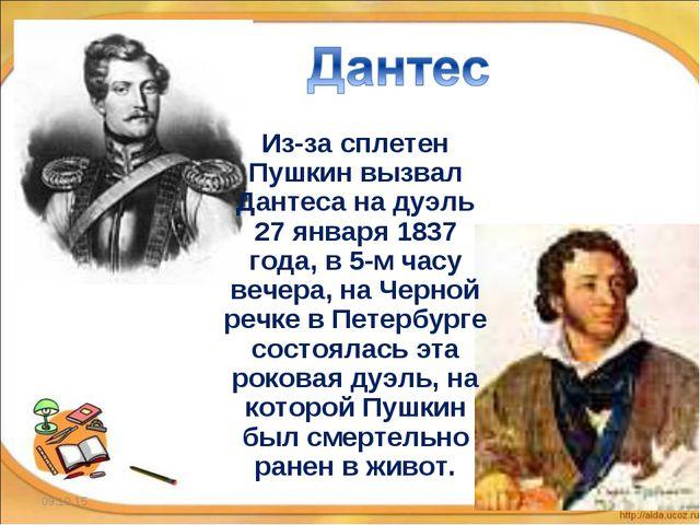 * * Из-за сплетен Пушкин вызвал Дантеса на дуэль 27 января 1837 года, в 5-м ч...