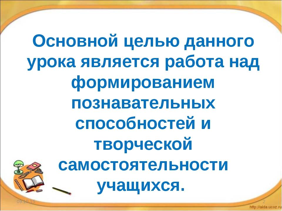 * * Основной целью данного урока является работа над формированием познавател...