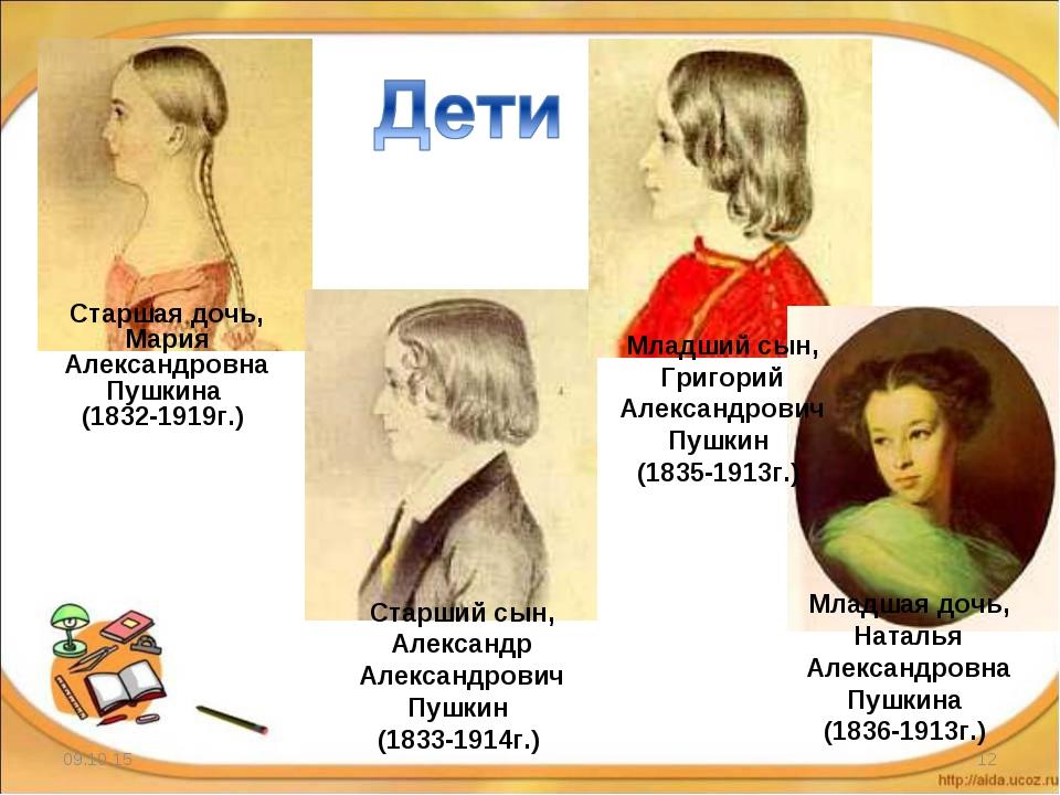 * * Старшая дочь, Мария Александровна Пушкина (1832-1919г.) Старший сын, Алек...