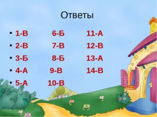 Ответы 1-В 6-Б 11-А 2-В 7-В 12-В 3-Б 8-Б 13-А 4-А 9-В 14-В 5-А 10-В