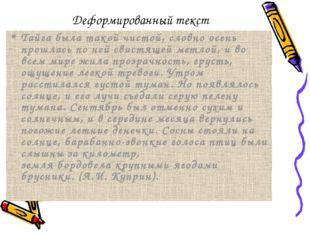 Деформированный текст Тайга была такой чистой, словно осень прошлась по ней с