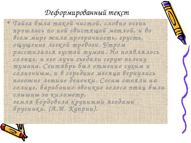 Деформированный текст Тайга была такой чистой, словно осень прошлась по ней с...