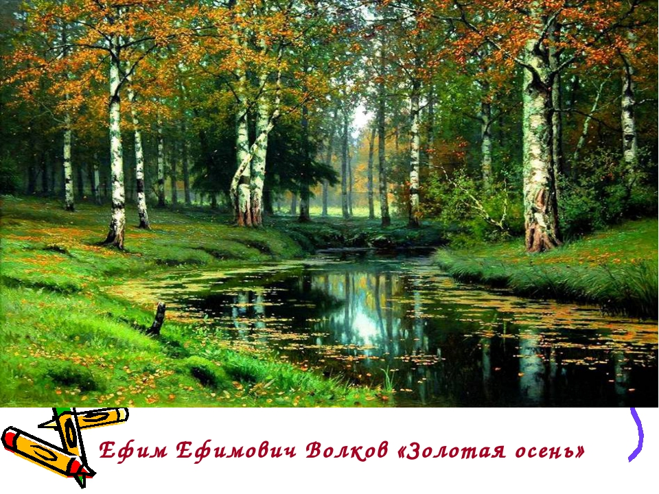 Ефим Ефимович Волков «Золотая осень»