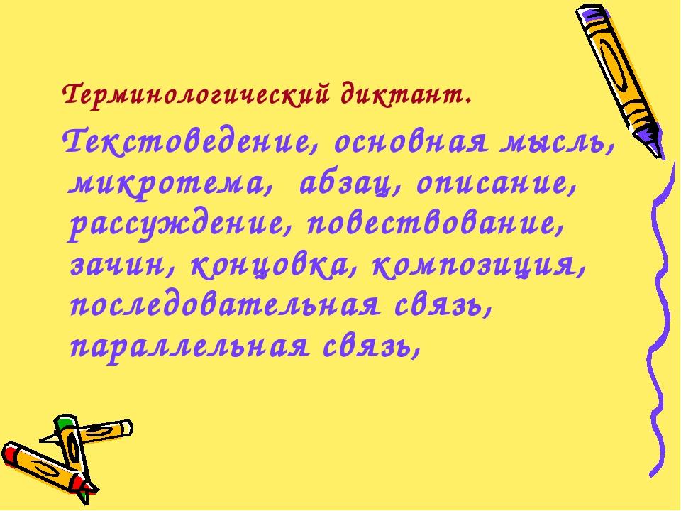 Терминологический диктант. Текстоведение, основная мысль, микротема, абзац,...