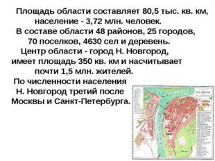 Площадь области составляет 80,5 тыс. кв. км, население - 3,72 млн. человек.