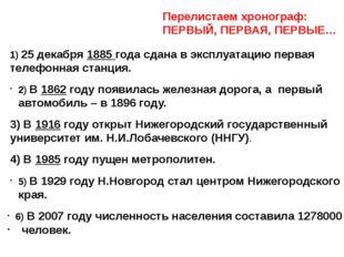 6) В 2007 году численность населения составила 1278000 человек. 5) В 1929 год