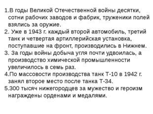 В годы Великой Отечественной войны десятки, сотни рабочих заводов и фабрик, т