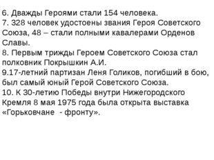 6. Дважды Героями стали 154 человека. 7. 328 человек удостоены звания Героя С