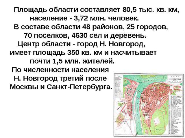 Площадь области составляет 80,5 тыс. кв. км, население - 3,72 млн. человек....