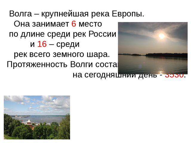 Волга – крупнейшая река Европы. Она занимает 6 место по длине среди рек Росс...