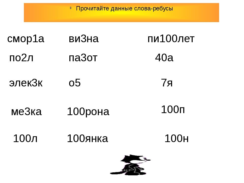 смор1а по2л элек3к ме3ка 100л ви3на па3от о5 100рона 100янка пи100лет 40а 7я...