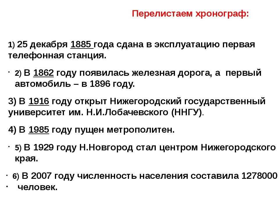 6) В 2007 году численность населения составила 1278000 человек. 5) В 1929 год...