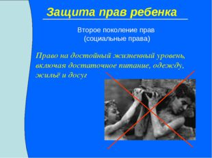 Защита прав ребенка Второе поколение прав (социальные права) Право на достойн