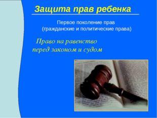 Защита прав ребенка Право на равенство перед законом и судом Первое поколение