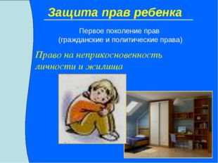 Защита прав ребенка Право на неприкосновенность личности и жилища Первое поко