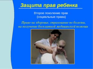 Защита прав ребенка Второе поколение прав (социальные права) Право на здоровь