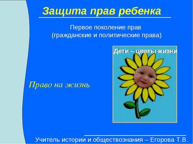 Защита прав ребенка Право на жизнь Первое поколение прав (гражданские и полит...