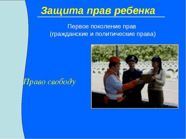 Защита прав ребенка Право свободу Первое поколение прав (гражданские и полити...