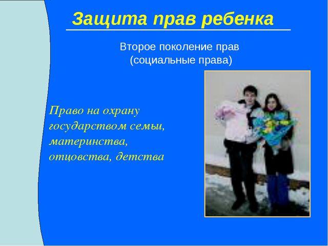 Защита прав ребенка Второе поколение прав (социальные права) Право на охрану...