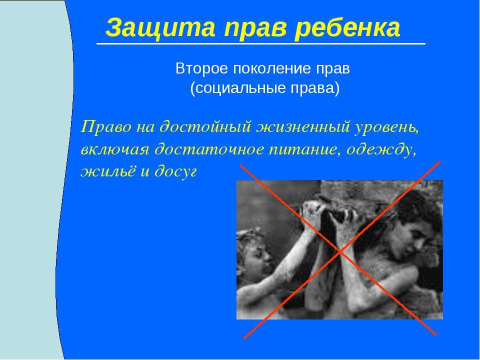 Защита прав ребенка Второе поколение прав (социальные права) Право на достойн...