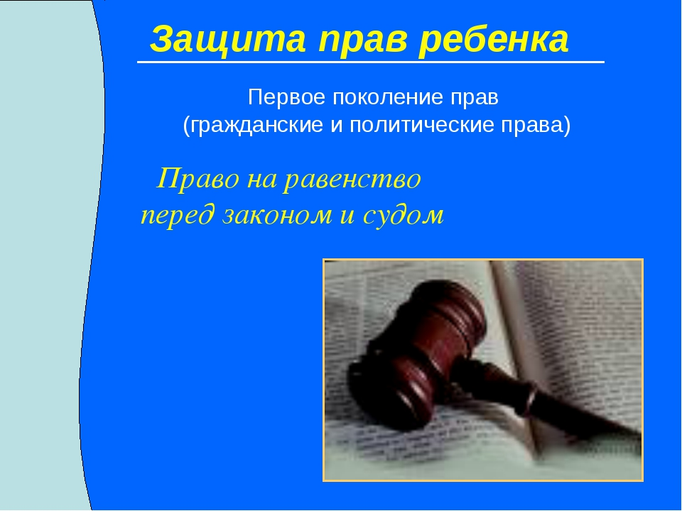 Защита прав ребенка Право на равенство перед законом и судом Первое поколение...