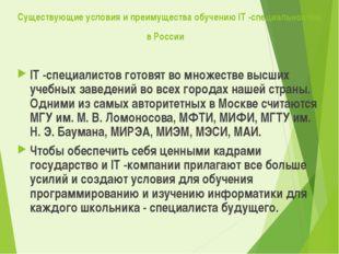 Существующие условия и преимущества обучению IT -специальностям в России  IT