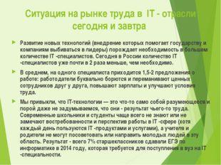 Ситуация на рынке труда в IT - отрасли сегодня и завтра  Развитие новых техн