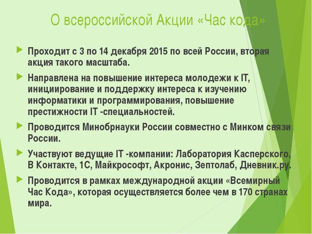 О всероссийской Акции «Час кода» Проходит с 3 по 14 декабря 2015 по всей Рос...