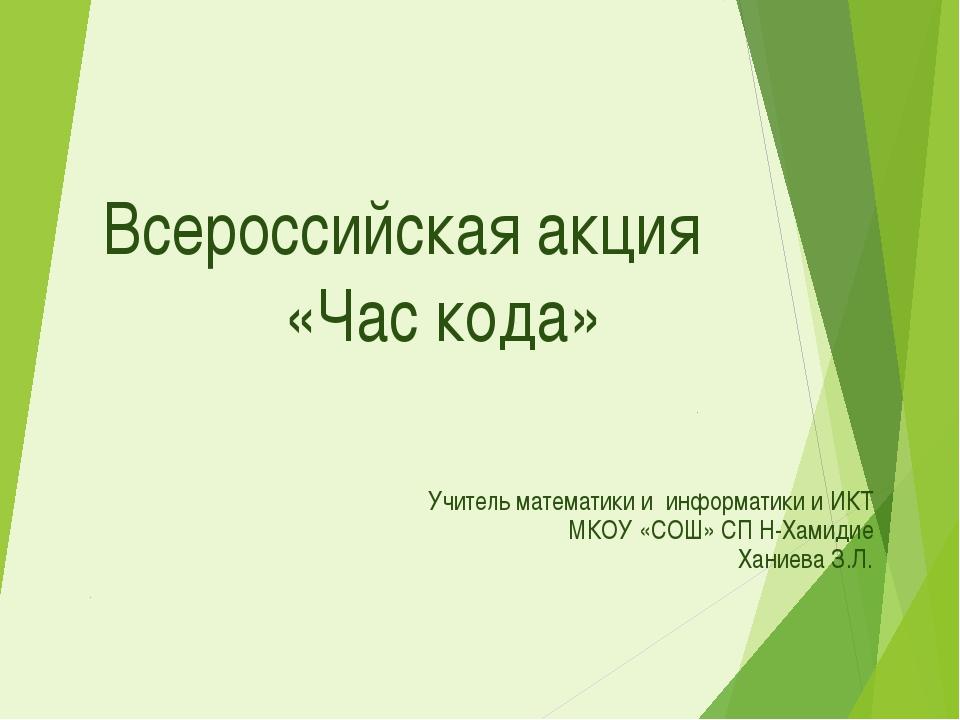 Всероссийская акция «Час кода» Учитель математики и информатики и ИКТ МКОУ «...