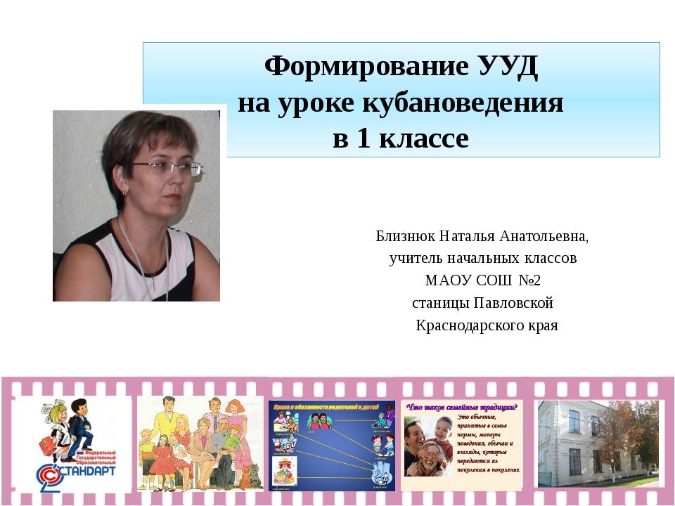 Близнюк Наталья Анатольевна, учитель начальных классов МАОУ СОШ №2 станицы Па...