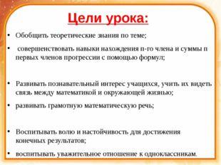 Цели урока: Обобщить теоретические знания по теме; совершенствовать навыки на