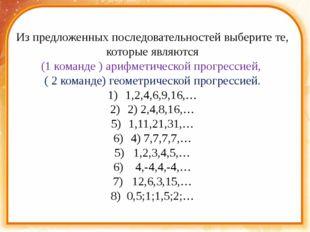 Из предложенных последовательностей выберите те, которые являются (1 команде
