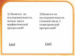 3) Является ли последовательность четных чисел арифметической прогрессией? (