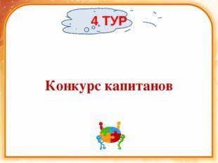 4 ТУР Конкурс капитанов