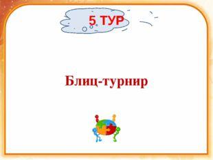 5 ТУР Блиц-турнир