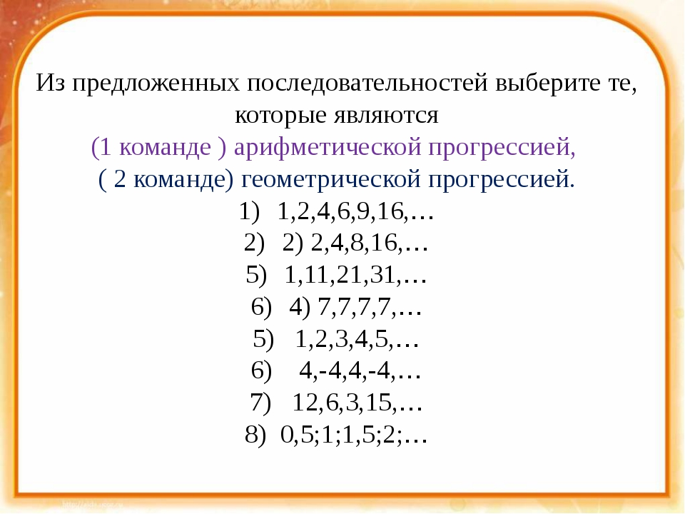 Из предложенных последовательностей выберите те, которые являются (1 команде...