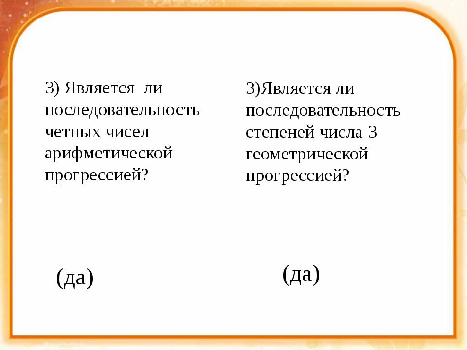 3) Является ли последовательность четных чисел арифметической прогрессией? (...