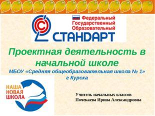 Проектная деятельность в начальной школе МБОУ «Средняя общеобразовательная шк