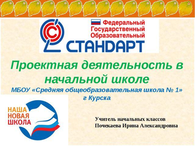Проектная деятельность в начальной школе МБОУ «Средняя общеобразовательная шк...