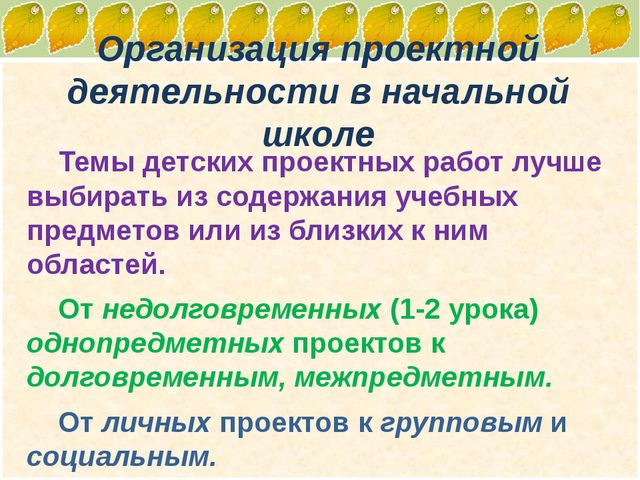 Организация проектной деятельности в начальной школе Темы детских проектных р...