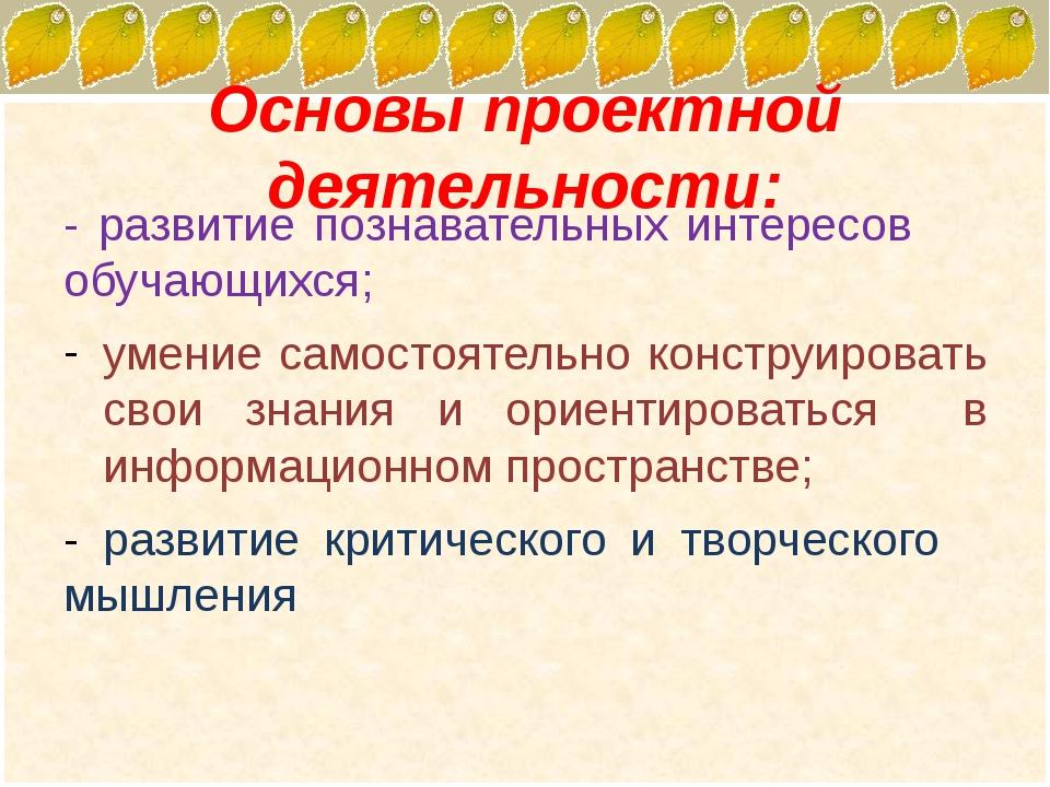 Основы проектной деятельности: - развитие познавательных интересов обучающихс...