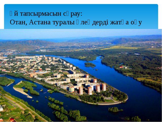 Үй тапсырмасын сұрау: Отан, Астана туралы өлеңдерді жатқа оқу