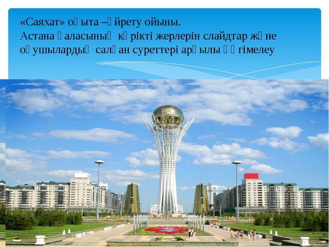 «Бәйтерек» «Саяхат» оқыта –үйрету ойыны. Астана қаласының көрікті жерлерін сл...