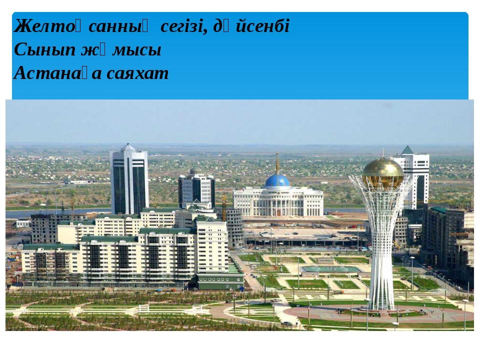 Желтоқсанның сегізі, дүйсенбі Сынып жұмысы Астанаға саяхат
