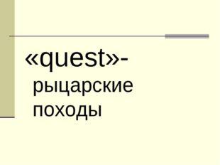 «quest»-рыцарские походы