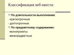 Классификация веб-квеста: По длительности выполнения: -краткосрочные - долгос