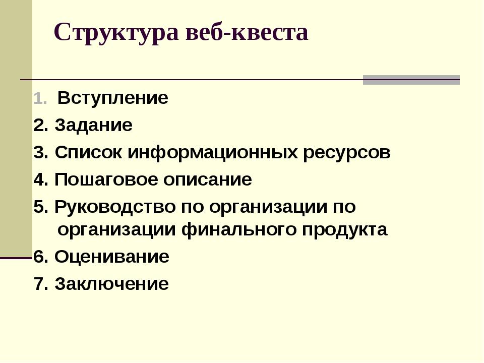 Структура веб-квеста Вступление 2. Задание 3. Список информационных ресурсов...