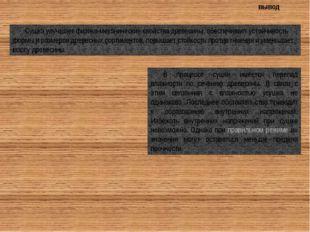 Сушка улучшает физико-механические свойства древесины, обеспечивает устойчиво