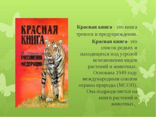 Красная книга - это книга тревоги и предупреждения. Красная книга- это списо