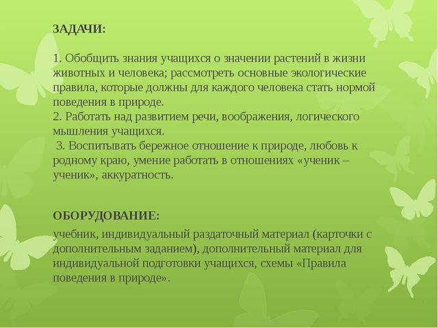 ЗАДАЧИ: 1. Обобщить знания учащихся о значении растений в жизни животных и ч...